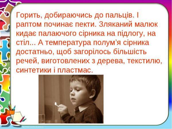 /Files/images/bezpeka/pojejna/[001122].jpg