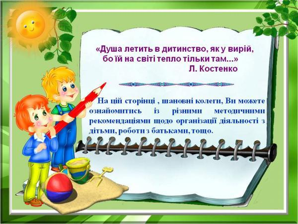 /Files/images/metodichna/metodichna_robota.jpg